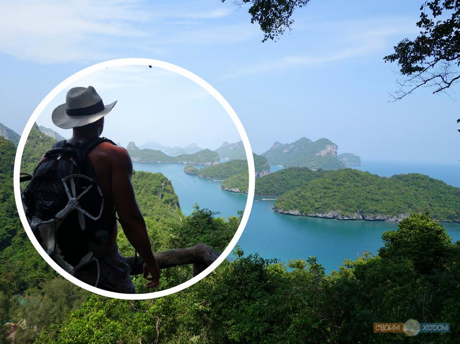 Национальный Морской Парк Ангтхонг | Mu Ko Ang Thong National Park | Вид со смотровой площадки 200 метров