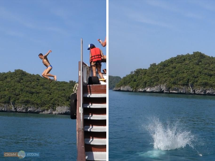 Национальный Морской Парк Ангтхонг | Mu Ko Ang Thong National Park | Прыгаем с палубы корабля
