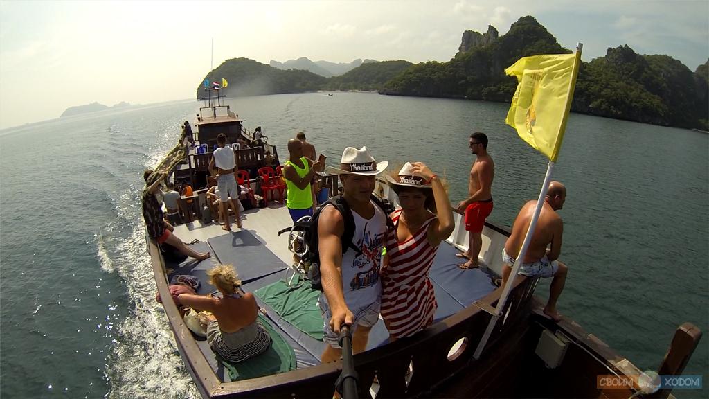 Национальный Морской Парк Ангтхонг | Mu Ko Ang Thong National Park | Наш паром