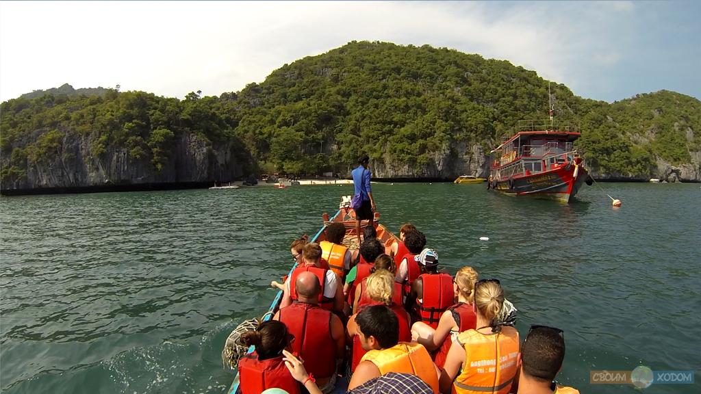 Национальный Морской Парк Ангтхонг | Mu Ko Ang Thong National Park | Едем на лодке к острову Мэ Ко