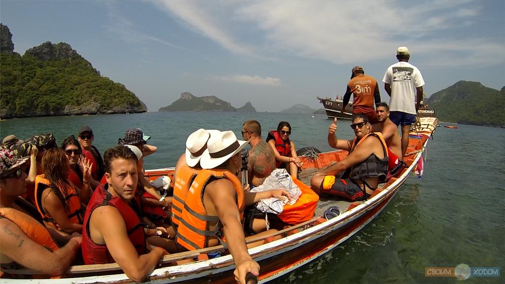 Национальный Морской Парк Ангтхонг | Mu Ko Ang Thong National Park | Плывем обратно на наш паром