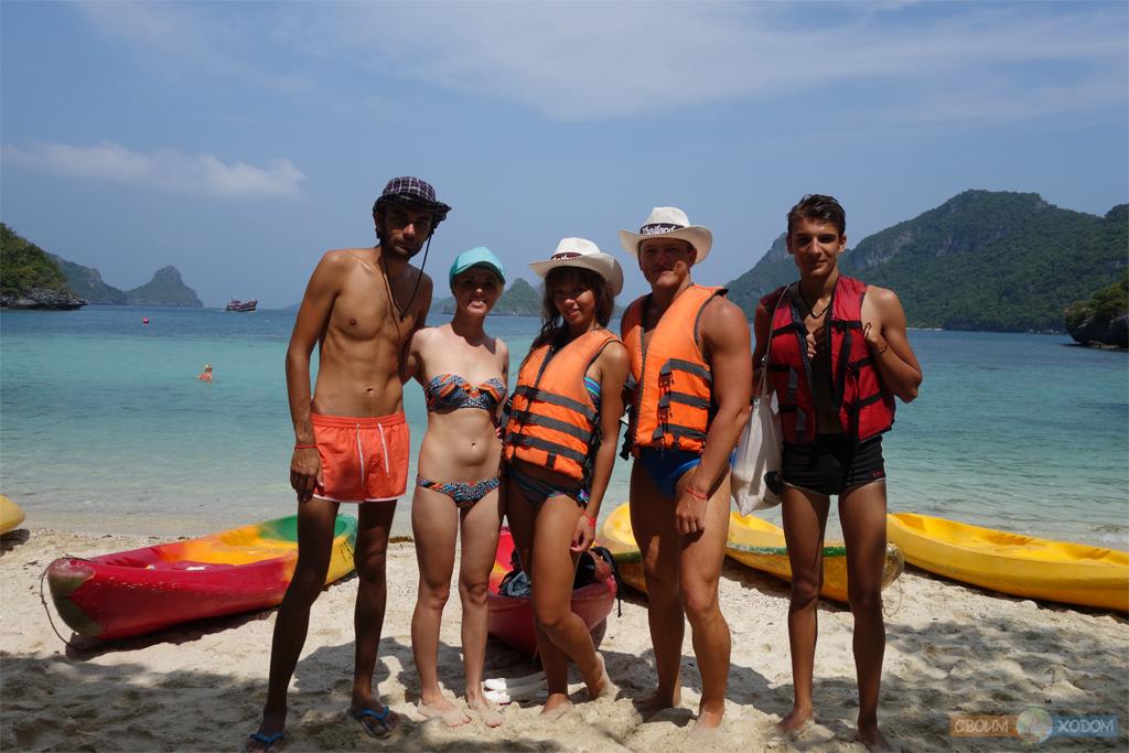 Национальный Морской Парк Ангтхонг | Mu Ko Ang Thong National Park | Мы с нашими друзьями
