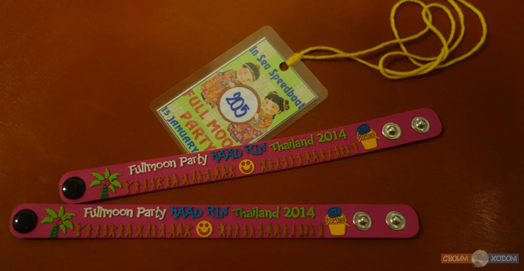 braslet_full_moon_party