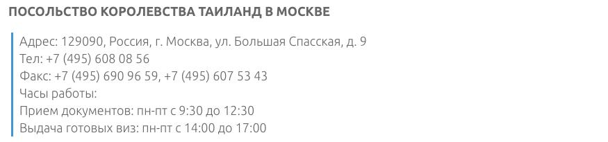 konsulstvo_v_moskve