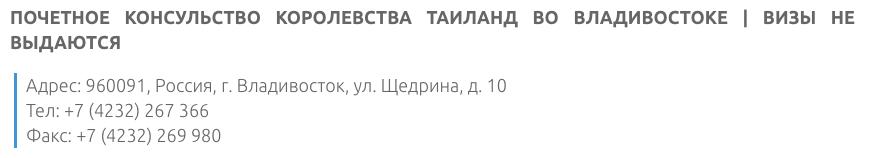 konsulstvo_vo_vladivostoke