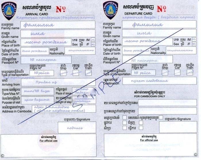 cambodia_visa_arrival_card